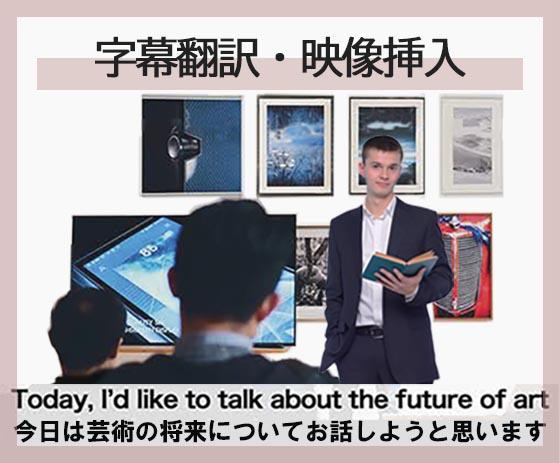 大山もも代 日本語・英語 字幕翻訳 映像挿入サービス