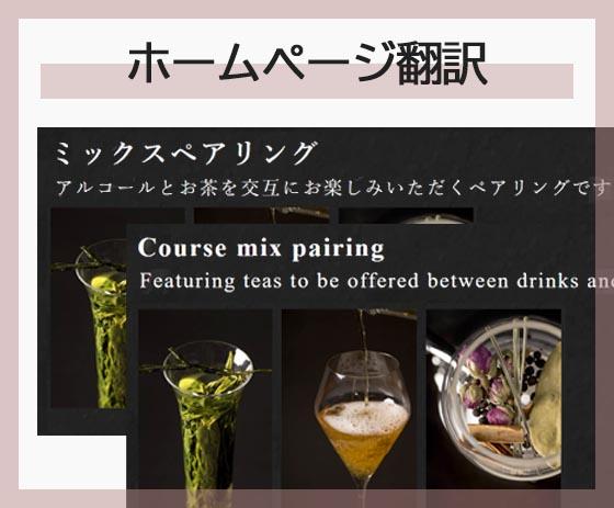 大山もも代 日本語・英語 ホームページ翻訳サービス