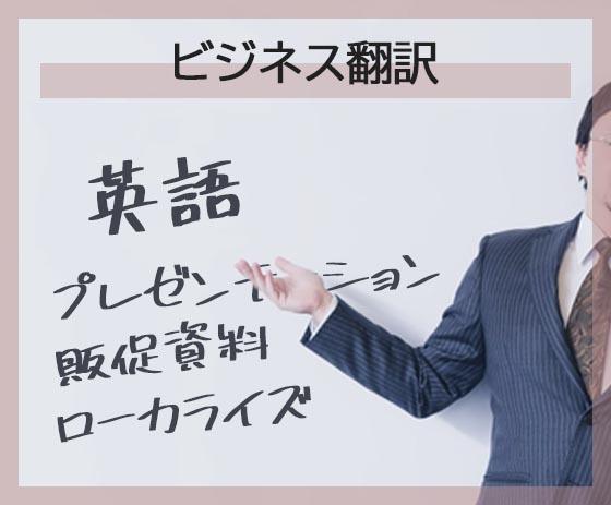 大山もも代 日本語・英語 ビジネス資料・販促物 翻訳サービス