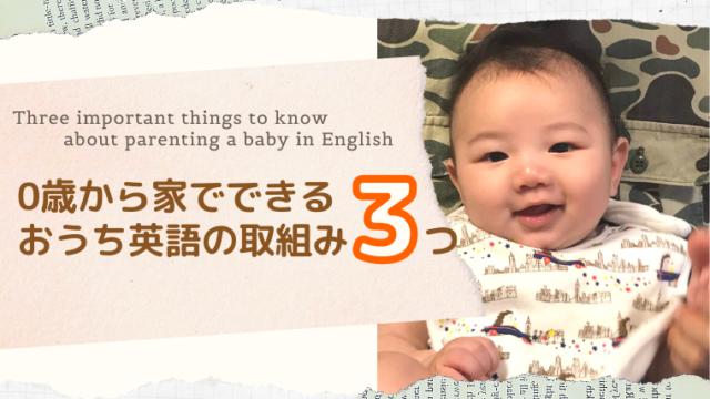 0歳からのバイリンガル育児|自宅でできる英語の取り組み