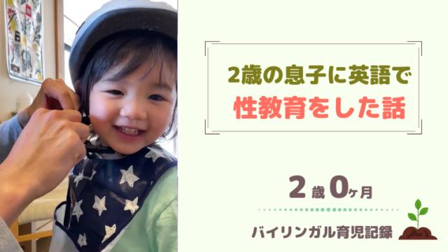 2歳バイリンガル育児記録 性教育