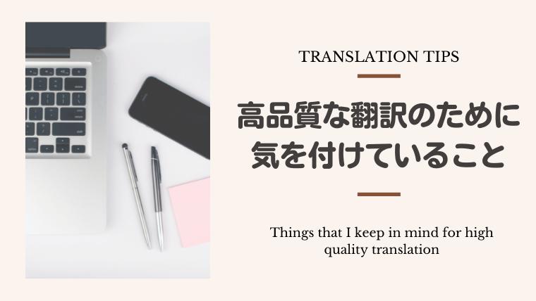 高品質な翻訳のために気を付けていること