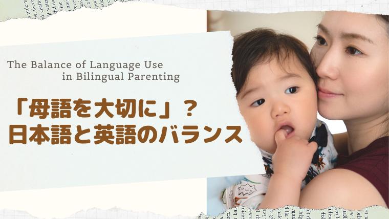 「母語を大切に」? 日本語と英語のバランス