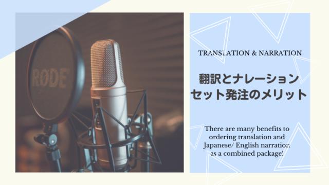 日本語 英語 翻訳 ナレーション セット 発注