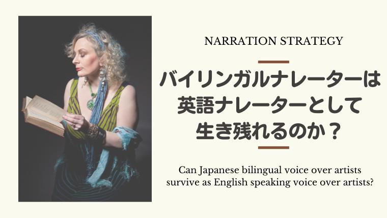 日本人バイリンガルナレーターは英語ナレーターとして生き残れるのか?